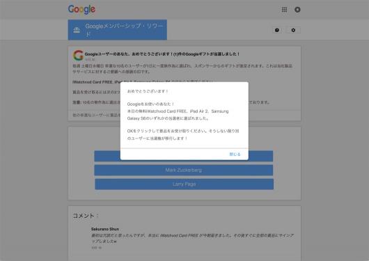 Googleメンバーシップ・リワードなるフィッシングサイト
