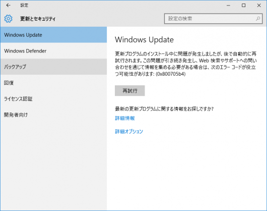 Windows Updateでエラー 0x800705b4