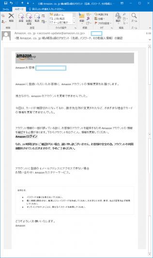アマゾンを騙るフィッシングメール