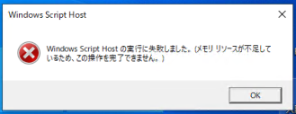 Windows Host Scriptのエラー