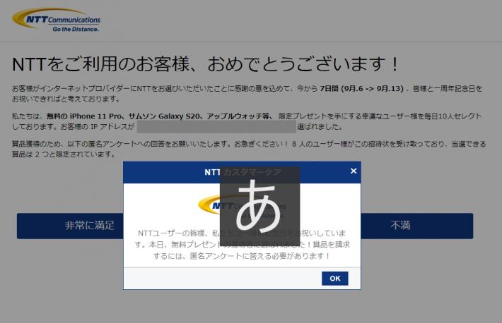 NTTコムを騙るページ