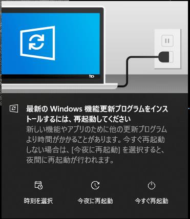 Windows10 再起動を促すメッセージ